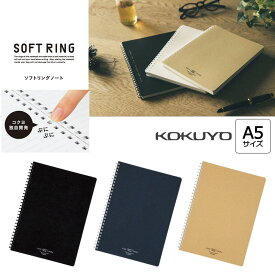「2冊以上メール便不可」【KOKUYO】コクヨ ソフトリング ノート ナチュラル A罫 80枚 A5 ス-SV638A