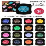 【TSUKINEKO】stazonステイズオンスタンプ台金属・プラスチック・皮革などオールマイティインクパッド(全30色)SZおなまえスタンプお名前スタンプDIY【4個までメール便可】