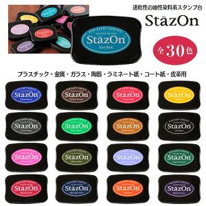 【StazOn】ステイズオン スタンプ台 金属・プラスチック・皮革などオールマイティインクパッド(全30色)おなまえスタンプ【4個までメール便可】