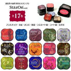 【StazOn】 ステイズオン・ミディ スタンプ台 金属・プラスチック・皮革などオールマイティインクパッド(全17色)おなまえスタンプ【6個までメール便可】