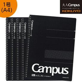 """KOKUYO コクヨ """"大人キャンパス"""" ツインリング ノート  5冊セット ス-T223S5-D 方眼罫40枚 A4(カットオフ)Campus"""
