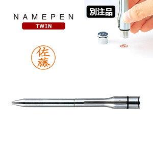 【シヤチハタ】 TWIN ネームペン シルバータイプ 印鑑付き 2色ボールペン 別注品