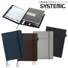 KOKUYO コクヨ カバーノート SYSTEMIC(システミック) リングノート対応 B5 合皮 40枚 ノートカバー ノ-V683B ※2冊以上メール便不可