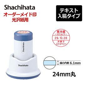 【シヤチハタ】データーネーム光沢紙用24号 (印面サイズ24mm)スタンド式 テキスト入稿(Aタイプ)