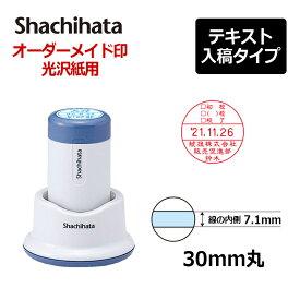【シヤチハタ】データーネーム光沢紙用30号 (印面サイズ30mm)スタンド式 テキスト入稿(Aタイプ)