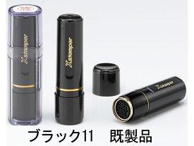 シャチハタ ブラック11 既製品 印面文字  石田 XL-11 メール便 送料無料