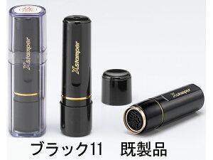 シャチハタ ブラック11 既製品 印面文字  安谷屋 XL-11 メール便 送料無料
