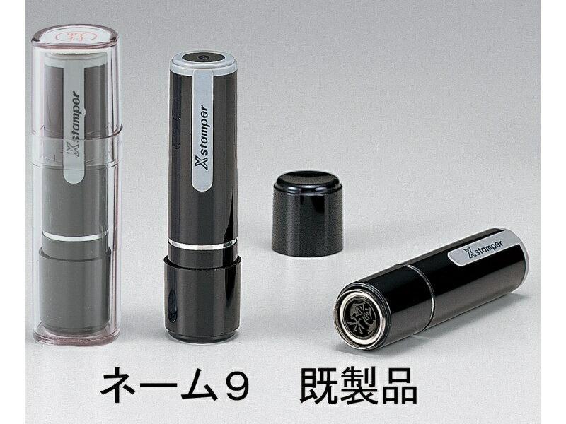 【送料無料】シャチハタ ネーム9 既製品 【印面文字:山田】 XL-9【メール便】(05P29Jul16)