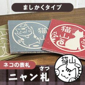 猫の表札 ネコのタイル表札「ねこずかん ニャン札」ましかくタイプ【ご奉仕品】[宅配便]