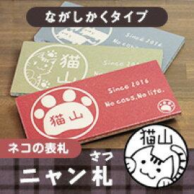 猫の表札 ネコのタイル表札「ねこずかん ニャン札」ながしかくタイプ【ご奉仕品】[宅配便]
