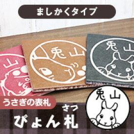 ウサギの表札 うさぎのタイル表札「うさぎずかん ぴょん札」ましかくタイプ【ご奉仕品】[宅配便]