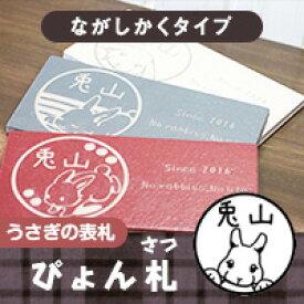 ウサギの表札 うさぎのタイル表札「うさぎずかん ぴょん札」ながしかくタイプ【ご奉仕品】[宅配便]