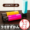Item jointy usagi