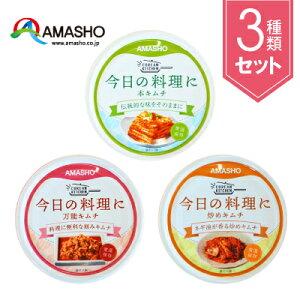 【AMASHO】今日の料理に「炒キムチ」缶3種セット(160gX3)