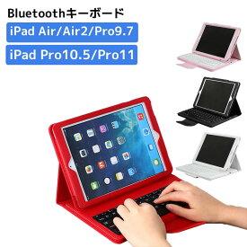 iPad Pro11/iPad Air2/iPad Pro9.7/iPad Pro10.5用ワイヤレスbluetoothキーボード ケース スタンドマルチ機能 脱着式ipad bluetoothキーボード ipadキーボード ワイヤレスキーボード タブレットキーボード