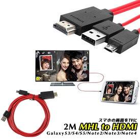 MHL to HDMI変換ケーブル | Galaxy S3/S4/S5/note2/note3/Note4/TabPro 専用 MicroUSB to HDMI /USB充電 スマートフォン変換ケーブル 変換ケーブル2m hdmiケーブル hdmi変換アダプタ スマホHDMI