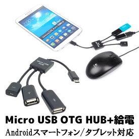 OTGハブ OTG HUB otgケーブル otgアダプタ Android スマートフォン/タブレット対応 OTG 給電 2ポート Hub OTGアダプタ スマートフォン OTG MicroUSB OTG 2ポートハブ otgハブ