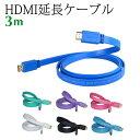 HDMIケーブル 3M 高品質 3D対応 HDMI-HDMI 延長ケーブル V1.4 オス/オス hdmiケーブル 映像を大画面テレビに HDMI to HDMI hdmiアダプター