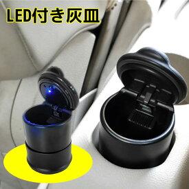 車載灰皿 ドリンクホルダー対応 車載LED付き灰皿 フタ付 アクセサリー ポータブル灰皿車の内装おしゃれな携帯灰皿、パーツ