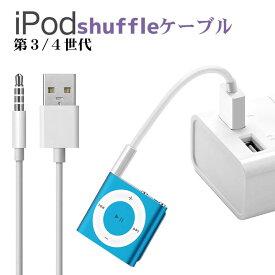 iPod shuffle USBケーブル iPodケーブル iPod shuffle 第3世代用 第4世代用 3.5mm4極ミニプラグ USBデータ&充電ケーブル iPod shuffleケーブル