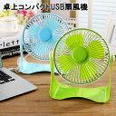 USB扇風機 ミニ扇風機 コンパクト デスク用 USB扇風機 コンパクトサイズ扇風機 卓上扇風機 静かな扇風機 USBファン P…