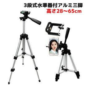 ビデオカメラ用三脚 デジカメ三脚 コンパクトサイズ 小型三脚 旅行三脚 携帯三脚 動画三脚 アクションカメラ三脚 アルミ製 軽量 28-65cm
