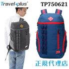 travelplus,TP750621,リュック,リュックサック,デイパック,大容量,通気性,断熱性,耐久性,ナイロン,多機能,登山,高校生,通勤,通学用,バッグ