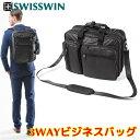 【あす楽】【送料無料】SWISSWIN ビジネスバッグ   ビジネスリュック メンズ ブリーフ...