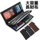 厳選PUレザー財布カードケース