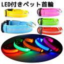 LED首輪 光る犬用首輪 発光 LEDカラー ペットグッズ ペット用品 色選択可 5サイズ選択可 子犬 中型犬 大型犬 対応可