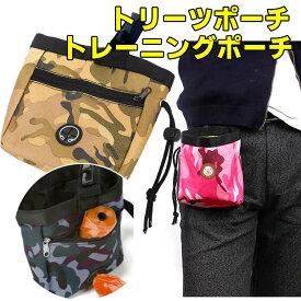 ペットトレーニングポーチ ウェストポーチ バッグ 犬用 散歩用 トリーツポーチ 軽量 おやつポーチ