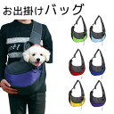 犬 猫 スリング リュック ペットバッグ 抱っこ紐 ひも ペットスリング ドッグ 小型犬 猫 ポケット付 リード 脱走防止 …
