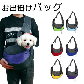 犬 猫 スリング リュック ペットバッグ 抱っこ紐 ひも ペットスリング ドッグ 小型犬 猫 ポケット付 リード 脱走防止 ボディバック ペット用品