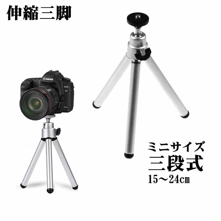 デジタルカメラ三脚 カメラスタンド スマートフォン用 ホルダー 三脚 伸縮式 スマホスタンド スマホホルダー
