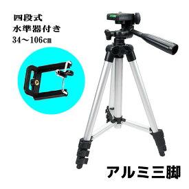 4段式三脚 34cm-106cmまで調整可能 アルミ製 軽量 デジカメ三脚、ビデオカメラ用三脚、コンパクトサイズ 小型三脚