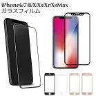 iPhoneXr,iPhoneXsMax,iPhoneX/Xs,iPhone8,iPhone8Plus,全面保護,ガラスフィルム,iPhone8強化ガラスフィルム,ラウンドエッジ,iPhone6,全面強化ガラス,iPhone7,ガラスフィルム,iPhone7Plus