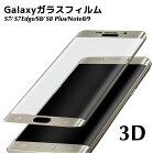 3D強化ガラスフィルム,GalaxyS7,GalaxyS7Edge,GalaxyS8,GalaxyS8Plus,GalaxyNote8,GalaxyNote9,ガラスフィルム,保護フィルム,3D曲面フルカバー,ギャラクシー