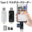 Type-C カードリーダー TypeC USB microUSB microSD SD Type C マルチカードリーダー スマホ PC SDカード microSDカー…