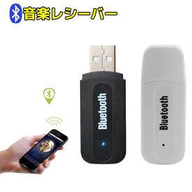 Bluetoothレシーバー Bluetooth ミュージック レシーバー USB式 ミュージックレシーバー 車内で音楽 Bluetooth iPad iPhone ブルートゥース ワイヤレス オーディオ レシーバー Android トランスミッター AUX オーディオ 高音質 簡単 送料無料