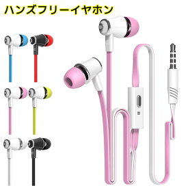 ハンズフリーイヤホン マイク付き カラフルイヤホン ハンズフリー スマートフォンイヤホン earphone iPhone iPad iPod Android対応 ステレオミニプラグ インイヤー型 MP3などのプレーヤーにも