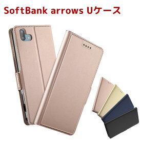 SoftBank arrows U 用 手帳型ケース スマホケース カバー マグネット ベルトなし 定期入れ ポケット シンプル スマートフォンケース
