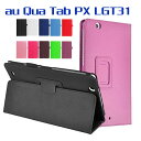 au LG Qua tab PX LGT31 PUレザーケース 8インチ タブレット専用 キュア タブ スタンド機能付きケース タブレットケース 二つ折 カバー 薄型 軽量型 スタンド機能 高品質