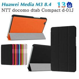 NTT docomo dtab Compact d-01J / HuaWei MediaPad M3 8.4 マグネット開閉式 スタンド機能付き 三つ折 タブレットケース カバー 薄型 軽量型 スタンド機能 高品質 PUレザーケース