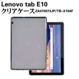 Lenovo tab E10 ケース クリア 半透明 TPU素材 タブレットケース 保護カバー専用 背面ケース 超軽量 極薄落下防止 ZA470073JP/TB-X104F