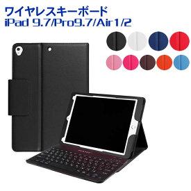 iPad 9.7(2018第6世代/2017第五世代)/Pro9.7/air1/2通用Bluetoothキーボード