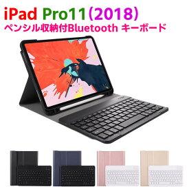 iPad Pro11 【2018型式】 Bluetooth キーボード ワイヤレスキーボード 超薄TPUケース ペンシル収納付き ブルートゥース Bluetooth キーボード スタンド カバー  対応型番 A1980 A2013 A1934