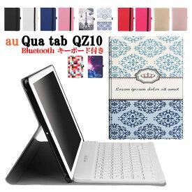 au Qua tab QZ10 KYT33 専用 Bluetooth キーボード レザーケース付きキーボードケース タブレットキーボード ワイヤレスキーボード タブレットキーボード