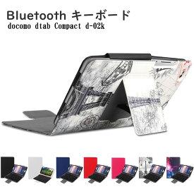 ワイヤレスキーボード レザーケース付き docomo dtab Compact d-02k 専用 キーボードケース タブレットキーボード Bluetooth キーボード ワイヤレスキーボード タブレットキーボード