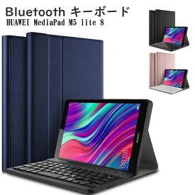 ワイヤレスキーボード HUAWEI MediaPad M5 lite 8 タブレットキーボード 超薄ケース付き キーボードケース Bluetooth キーボード ワイヤレスキーボード US配列 かな入力 JDN2-L09/JDN2-W09対応