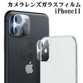 iPhone 11レンズ保護フィルム iphone11 レンズフィルム iPhone11全面ガラスフィルム レンズ 保護フィルム カメラ液晶保護カバー 硬度9H 自動吸着 超薄 99%高透過率 耐衝撃 飛散防止